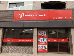 レコードブック高島平の特徴