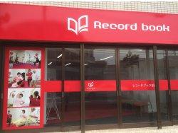 レコードブック狛江の特徴